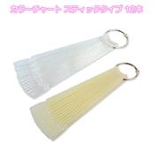 カラーチャート スティックタイプ 12本 【定形外・メール便可】