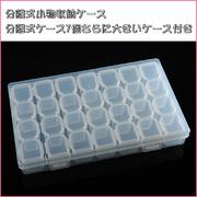 分離式小物収納ケースHANA-420(分離式ケース7個さらに大ケース付き)【メール便可】